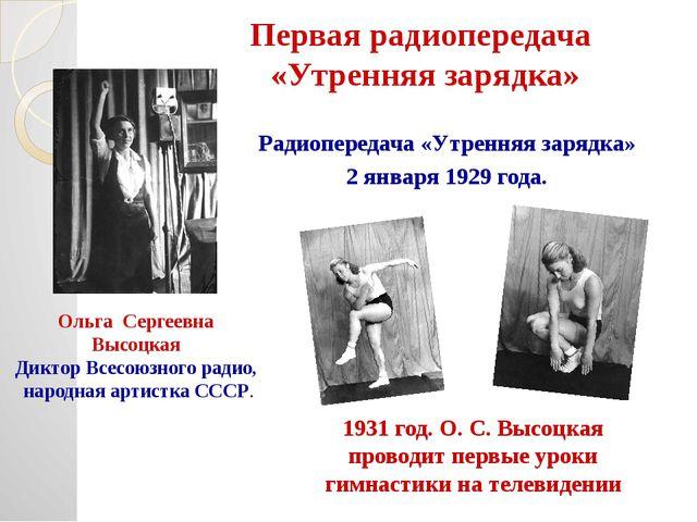 Первая радиопередача «Утренняя зарядка» Радиопередача «Утренняя зарядка» 2 ян...