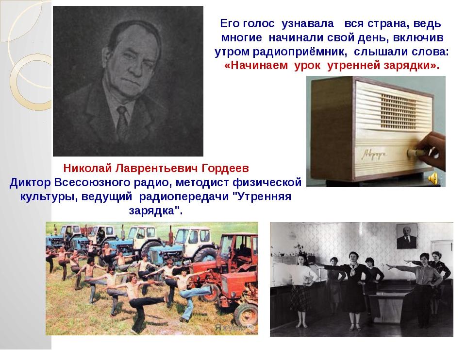 Николай Лаврентьевич Гордеев Диктор Всесоюзного радио, методист физической ку...
