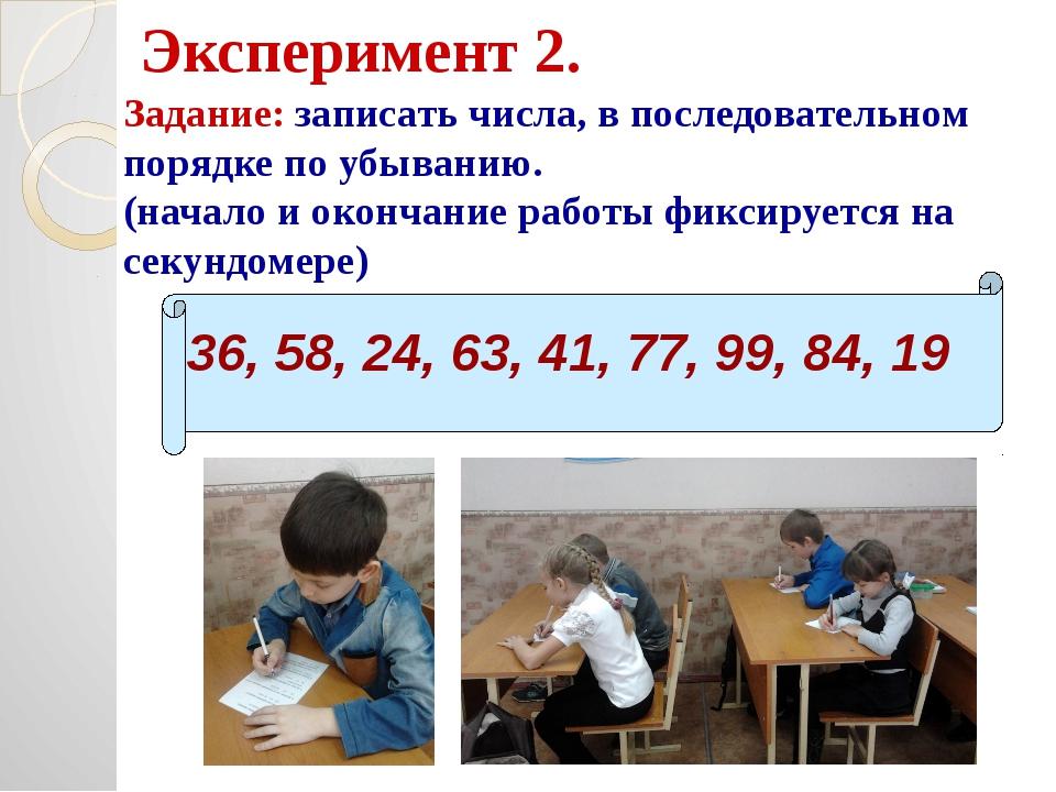 Эксперимент 2. Задание: записать числа, в последовательном порядке по убывани...