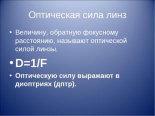 Оптическая сила линз Величину, обратную фокусному расстоянию, называют оптиче