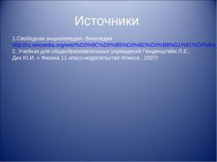 Источники 1.Свободная энциклопедия- Википедия http://ru.wikipedia.org/wiki/%D