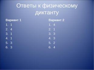 Ответы к физическому диктанту Вариант 1 1 4 1 1 3 3 Вариант 2 4 1 3 3 2 4