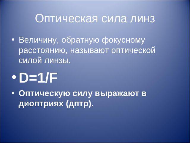 Оптическая сила линз Величину, обратную фокусному расстоянию, называют оптиче...