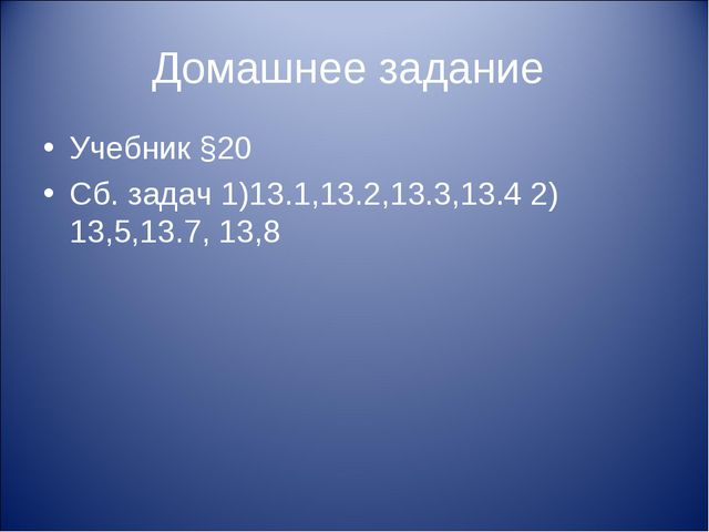Домашнее задание Учебник §20 Сб. задач 1)13.1,13.2,13.3,13.4 2) 13,5,13.7, 13,8