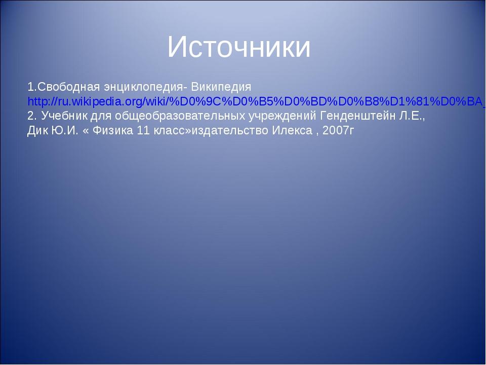 Источники 1.Свободная энциклопедия- Википедия http://ru.wikipedia.org/wiki/%D...
