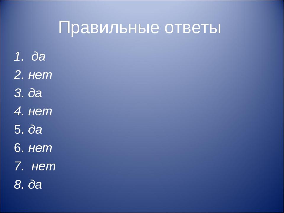 Правильные ответы 1. да 2. нет 3. да 4. нет 5. да 6. нет 7. нет 8. да