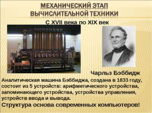 С XVII века по XIX век Аналитическая машина Бэббиджа, создана в 1833 году, со