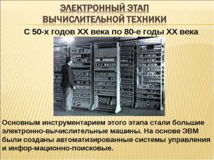 С 50-х годов ХХ века по 80-е годы ХХ века Основным инструментарием этого этап