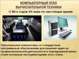 С 80-х годов ХХ века по настоящее время Персональные компьютеры со стандартны