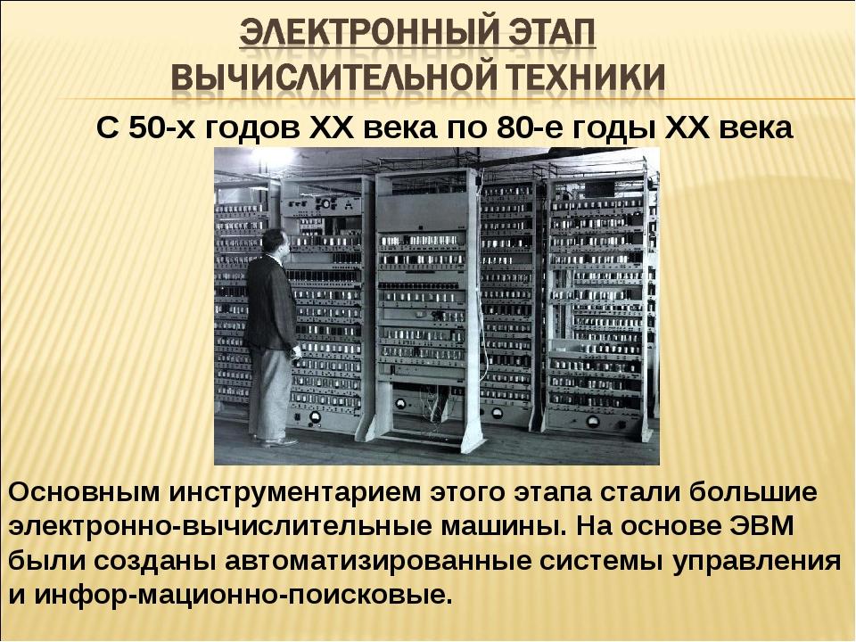 С 50-х годов ХХ века по 80-е годы ХХ века Основным инструментарием этого этап...