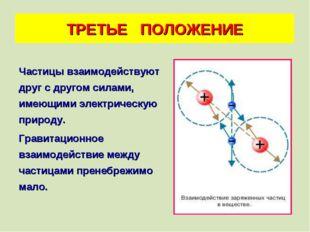 Частицы взаимодействуют друг с другом силами, имеющими электрическую природу.
