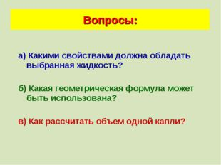 а) Какими свойствами должна обладать выбранная жидкость? б) Какая геометричес