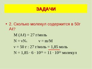 2. Сколько молекул содержится в 50г Аℓ? М (Аℓ) = 27 г/моль N = νNA ν = m/M ν