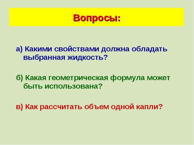 а) Какими свойствами должна обладать выбранная жидкость? б) Какая геометричес...