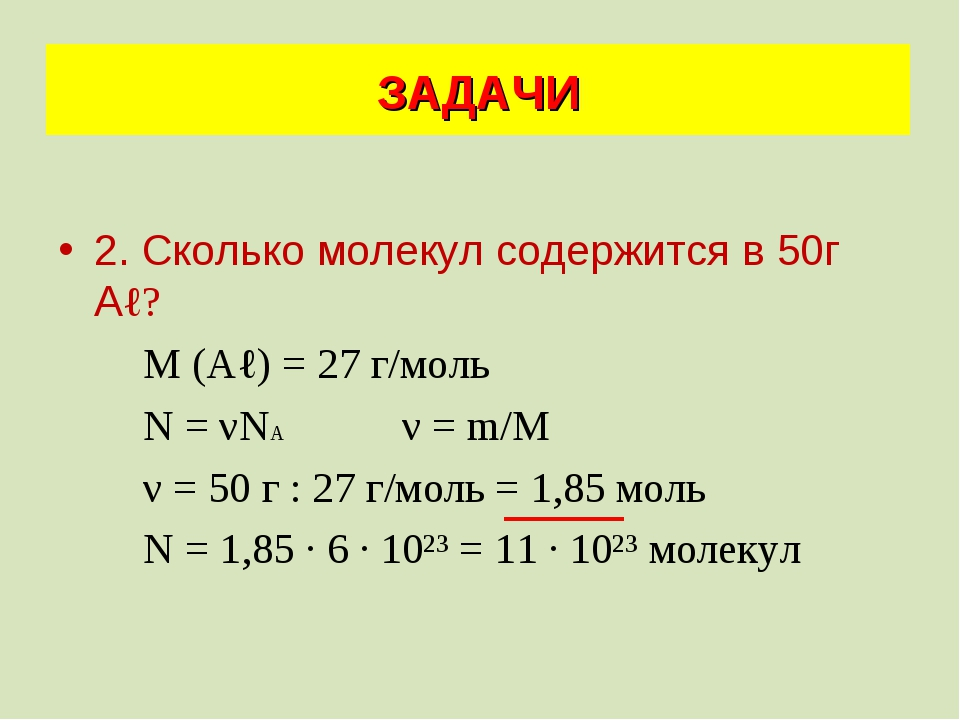 2. Сколько молекул содержится в 50г Аℓ? М (Аℓ) = 27 г/моль N = νNA ν = m/M ν...