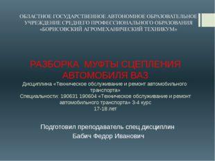 РАЗБОРКА МУФТЫ СЦЕПЛЕНИЯ АВТОМОБИЛЯ ВАЗ Дисциплина «Техническое обслуживание
