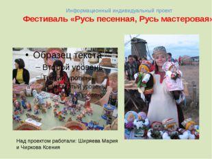 Информационный индивидуальный проект Фестиваль «Русь песенная, Русь мастеров