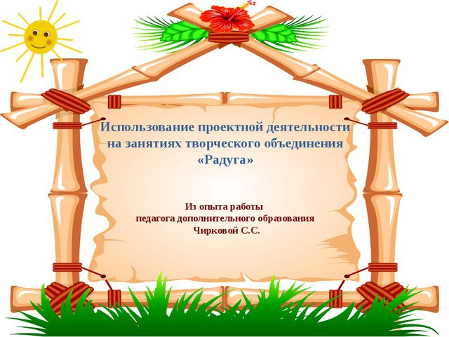 Использование проектной деятельности на занятиях творческого объединения «Ра...