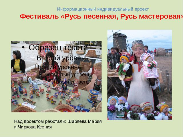 Информационный индивидуальный проект Фестиваль «Русь песенная, Русь мастеров...