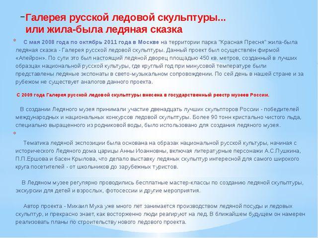 Галерея русской ледовой скульптуры... или жила-была ледяная сказка С мая 2008...