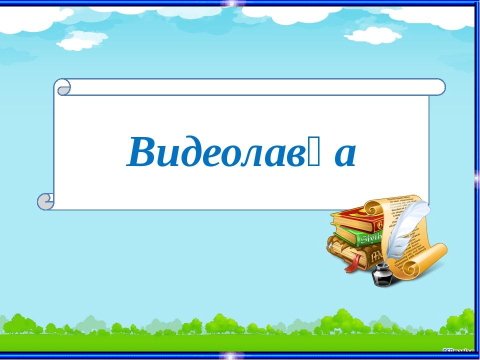 Видеолавҳа
