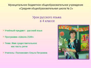 Урок русского языка в 4 классе Муниципальное бюджетное общеобразовательное уч