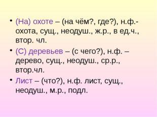 (На) охоте – (на чём?, где?), н.ф.-охота, сущ., неодуш., ж.р., в ед.ч., втор