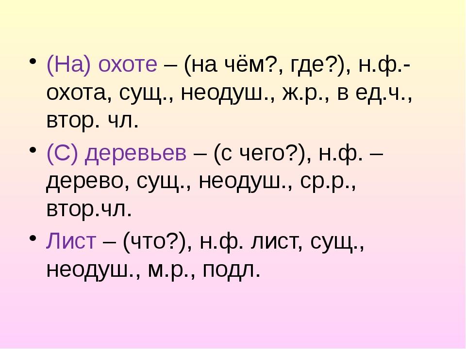 (На) охоте – (на чём?, где?), н.ф.-охота, сущ., неодуш., ж.р., в ед.ч., втор...