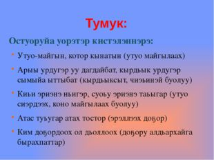 Тумук: Остуоруйа уорэтэр кистэлэннэрэ: Утуо-майгын, котор кынатын (утуо майгы