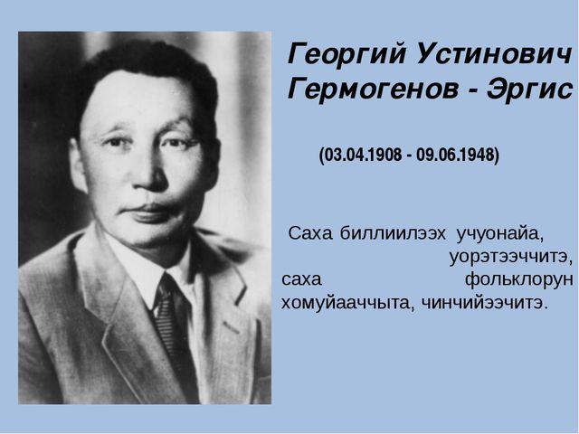 (03.04.1908 - 09.06.1948)  Георгий Устинович Гермогенов - Эргис Саха биллии...