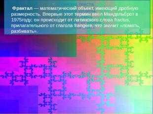 Фрактал — математический объект, имеющий дробную размерность. Впервые этот