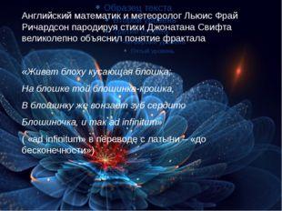 Английский математик и метеоролог Льюис Фрай Ричардсон пародируя стихи Джона