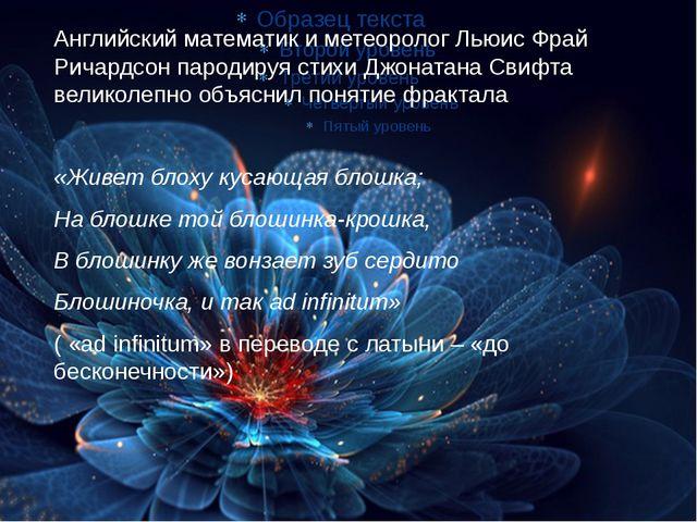 Английский математик и метеоролог Льюис Фрай Ричардсон пародируя стихи Джона...