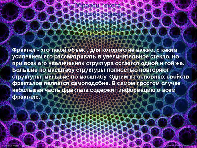 Фрактал - это такой объект, для которого не важно, с каким усилением его рас...