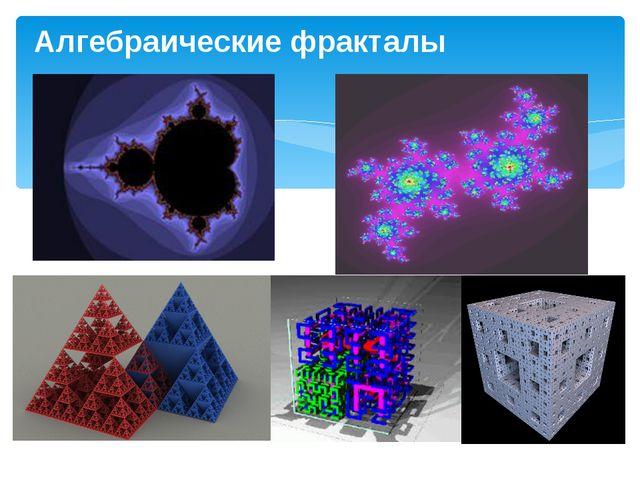 Алгебраические фракталы