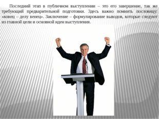 Последний этап в публичном выступлении – это его завершение, так же требующий