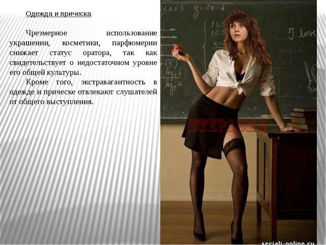 Одежда и прическа Чрезмерное использование украшении, косметики, парфюмерии с...