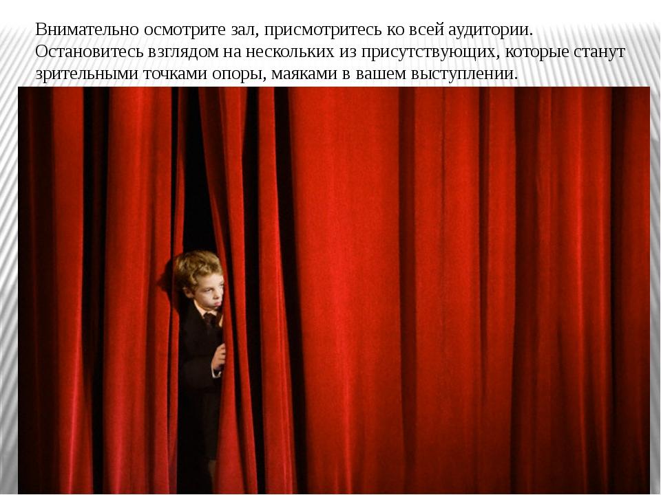 Внимательно осмотрите зал, присмотритесь ко всей аудитории. Остановитесь взгл...