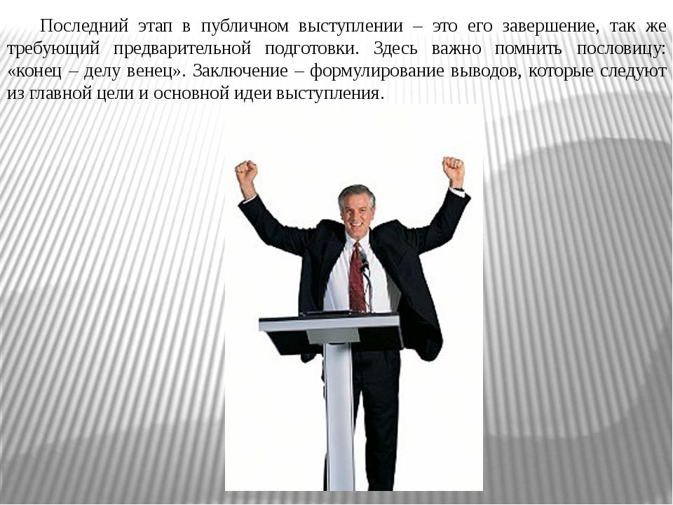 Последний этап в публичном выступлении – это его завершение, так же требующий...