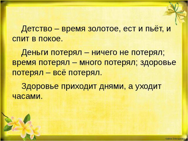 Детство – время золотое, ест и пьёт, и спит в покое. Деньги потерял – ничего...