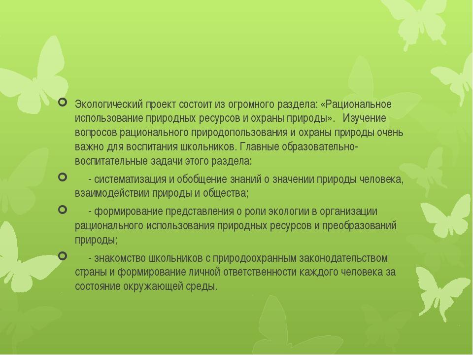 Экологический проект состоит из огромного раздела: «Рациональное использован...