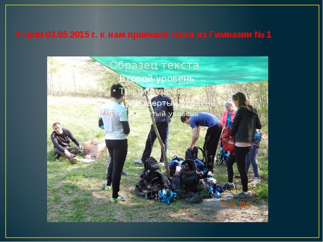 Утром 03.05.2015 г. к нам приехали гости из Гимназии № 1