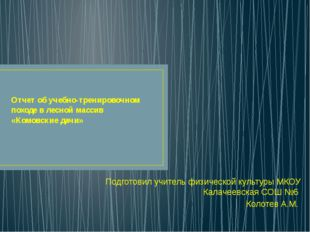 Отчет об учебно-тренировочном походе в лесной массив «Комовские дачи» Подгото