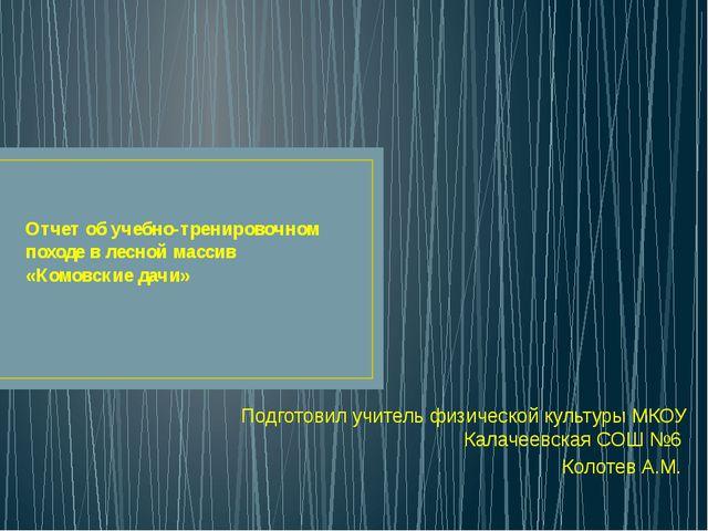 Отчет об учебно-тренировочном походе в лесной массив «Комовские дачи» Подгото...