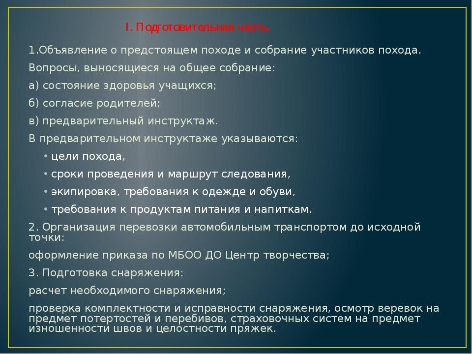 1.Объявление о предстоящем походе и собрание участников похода. Вопросы, вын...