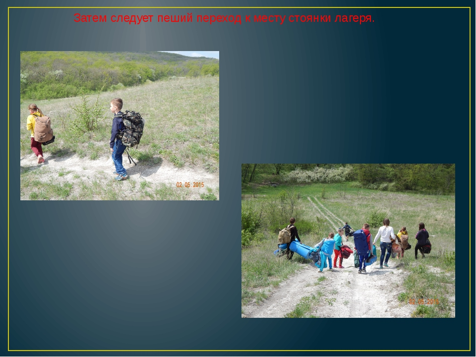 Затем следует пеший переход к месту стоянки лагеря.