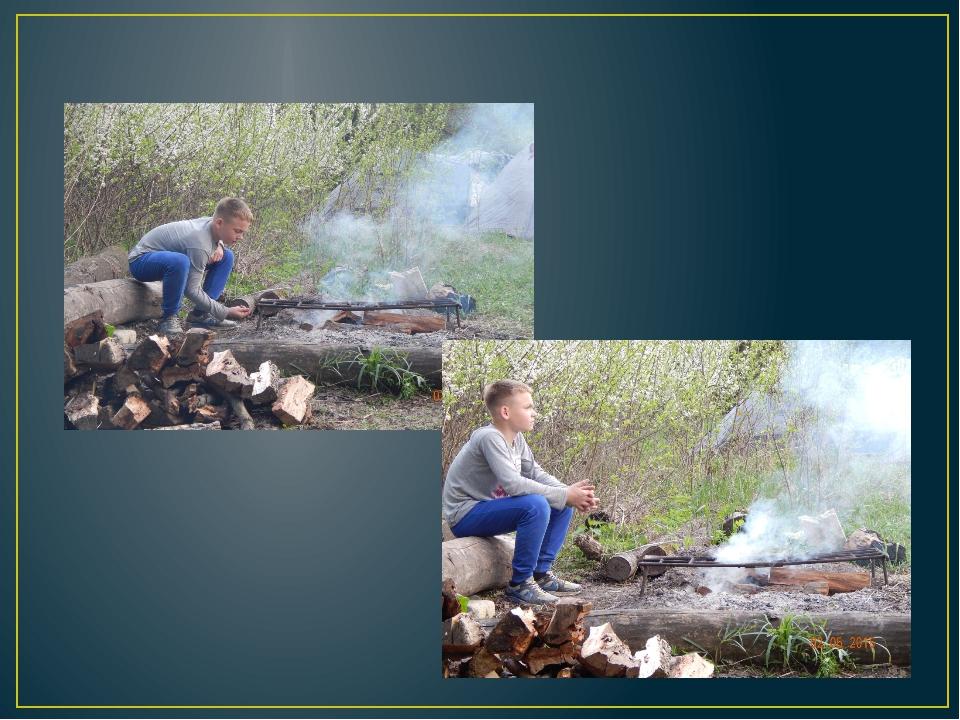 и разжигаем костер