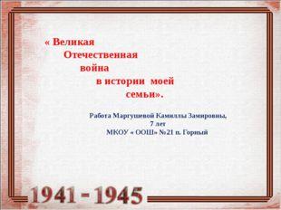 Работа Маргушевой Камиллы Замировны, 7 лет МКОУ « ООШ» №21 п. Горный « Велик