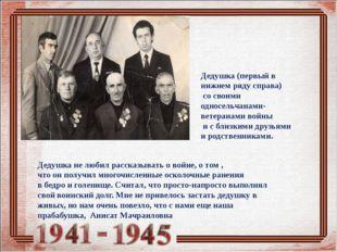 Дедушка (первый в нижнем ряду справа) со своими односельчанами-ветеранами вой