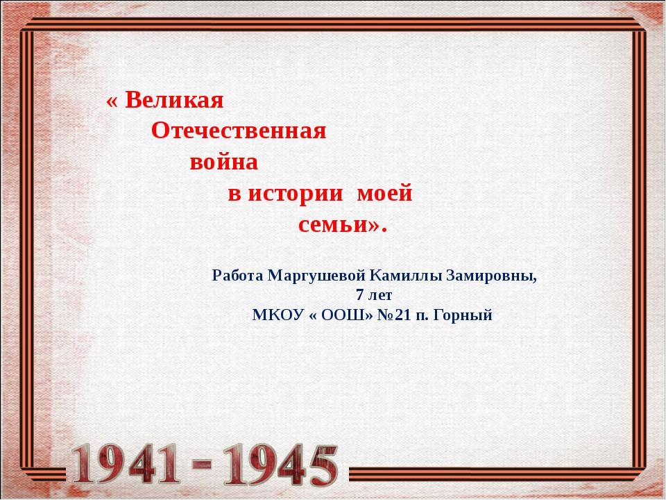 Работа Маргушевой Камиллы Замировны, 7 лет МКОУ « ООШ» №21 п. Горный « Велик...